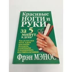 Красивые ногти и руки за 5 минут в день