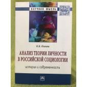 Анализ теории личности в Российской социологи