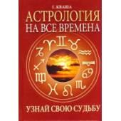 Астрология на все времена. Узнай свою судьбу