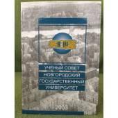 Ученый совет Новгородский Государственный Универсет. 2003 г.