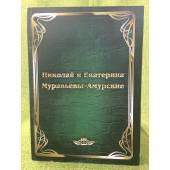 Николай и Екатерина Муравьевы-Амурские