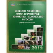 Сельское хозяйство, охота и охотничье хозяйство, лесоводство в России