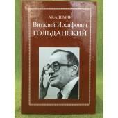 Академик Виталий Иосифович голданский: избранные статьи, воспоминания