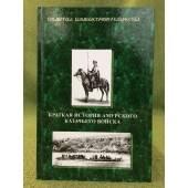 Краткая история Амурского Казачьего Войска