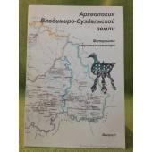 Археология Владимиро-Суздальской земли. Вып.№1