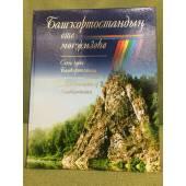 Башкортостандың ете мөғжизәһе/Семь чудес Башкортостана/Seven miracle of Bashkortostan