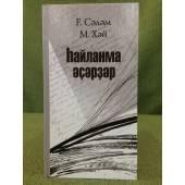 Һайланма әҫәрҙәр: шиғырҙар, поэмалар һәм сонеттар