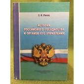 История Российского государства и органов его управления. 3- изд., перер. и доп