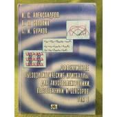 Еффективные пьезоелектрические кристаллы для акустоэлектроники, Пьезотехники и сенсоров. Т. 1