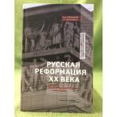 Русская реформация XX века: статьи по культурофилософии советизма