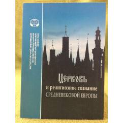 Церковь и религиозное сознание средневековой Европы: сборник обзоров и рефератов
