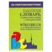 Русско-немецкий словарь словосочетаний с предлогами