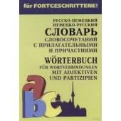Немецко-русский, русско-немецкий словарь словосочетаний с прилагательными и причастиями