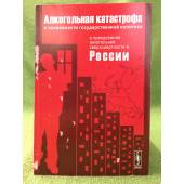Алкогольная катострофа и возможности государственной политики в преодолении алкогольной сверхсмертности в России