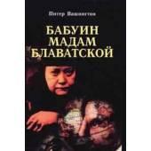 Бабуин мадам Блаватской