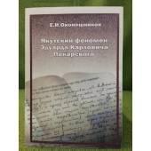Якутски феномен Эдуарда Карловича Пекарского.