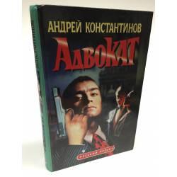 Адвокат : [роман] : осколки криминальной драмы (август 1992 - январь 1993)