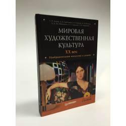 Мировая художественная культура. XX век. Изобразительное искусство и дизайн (+CD)