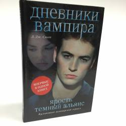 Дневники вампира. Ярость. Темный альянс