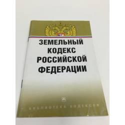 Земельный кодекс РФ.