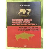 Применение западом новейшего оружия массового уничтожения - причина гибели СССР и разрушения России