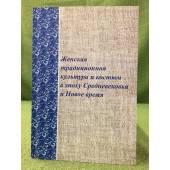Женская традиционная культура и костюм в эпоху средневековья и новое время. Вып. 2