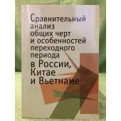 Сравнительный анализ общих черт и особенностей переходного периода в России, Китае и Вьетнаме