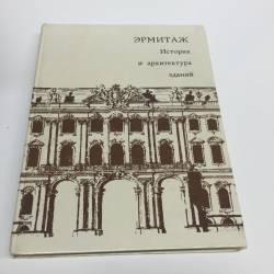 Эрмитаж. История и архитектура зданий