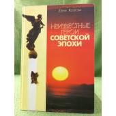 Неизвестные герои советской эпохи