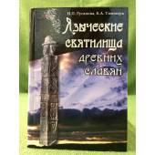 Языческие святилища древних славян. 2-е изд., исправл