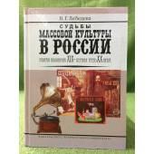 Судьбы массовой культуры России: Вторая половина XIX - первая трет