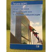 Общественная информация ООН в условиях глобализации