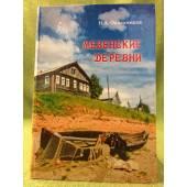 Мезенские деревни. Исторические очерки