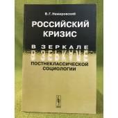 Российский Кризис в зеркале постнеклассической социологии