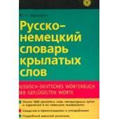 Русско-немецкий словарь крылатых слов