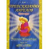 Предсказания Ангелов. Книга карт