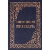 Энциклопедия мистицизма