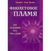Фиолетовое пламя для исцеления тела ума и души