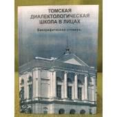 Томская диалектологическая школа в лицах: Биографический словарь
