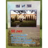 50 лет Институту физики им. Л.В. Киренского Сибирского отделения Российской академии наук