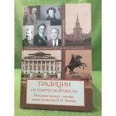 Традиции исторической мысли: материалы научного семинара памяти проф. В. И.  Злобина