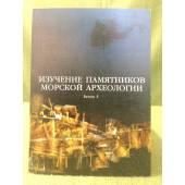 Изучение памятников морской археологии.Вып. 5