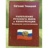 Укрепление русского мира и конкуренция. Возвращение соочетественников