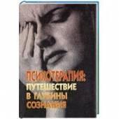 Психотерапия: Путешествие в глубины сознания