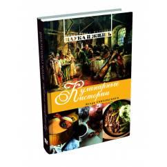 Кулинарные истории. Историко-кулинарный путеводитель по страницам литературных произведений