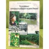 Удегейцы: Охотники и собиратели реи Бикин (Этнологическая экспертиза 2010 года)