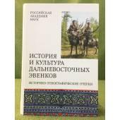 История и культура дальневосточных эвенков (историко-этнографические очерки)
