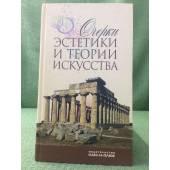 Очерки эстетики и теории искусства XX века