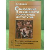 Становление и особенности социальных институтов: Культурно-исторический и методологический анализ