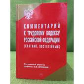 Комментарий к трудовому кодексу Российской федерации (краткий, постатейный)